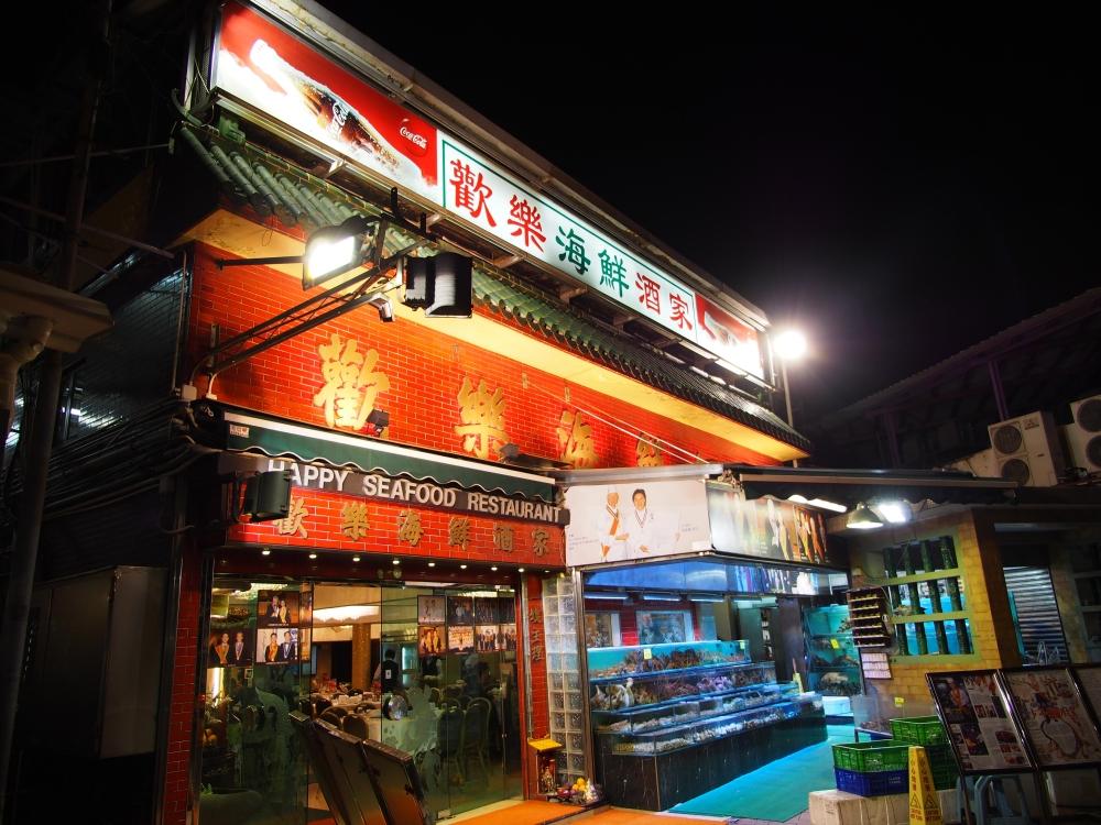 Happy Seafood Restaurant